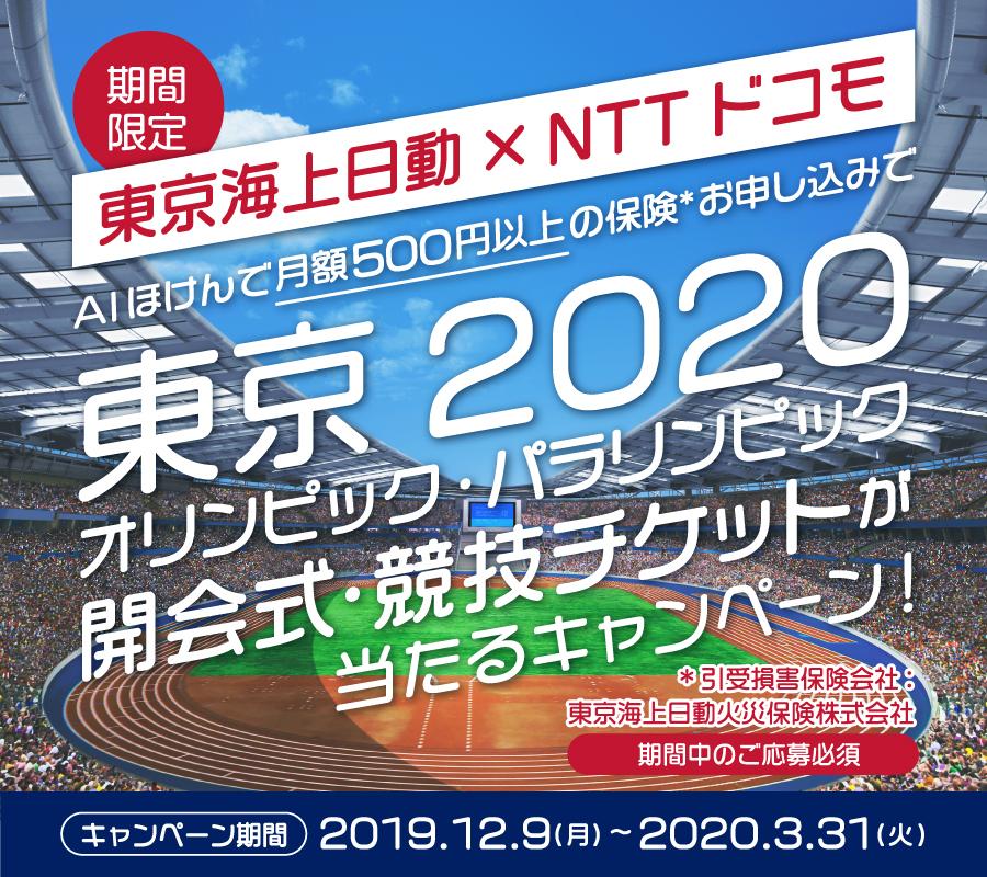 東京海上日動×NTTドコモ 東京2020オリンピック・パラリンピック 開会式・競技チケットが当たるキャンペーン!