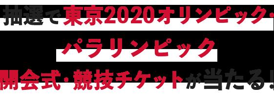 抽選で東京2020オリンピック・パラリンピック 開会式・競技チケットが当たる!